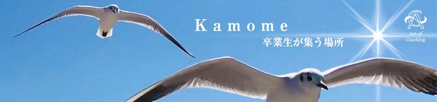 kamome 2019