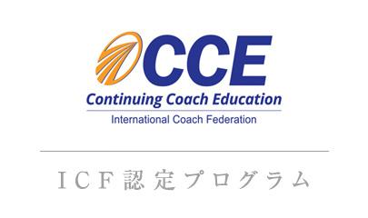 ICF認定プログラム