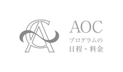 AOCプログラムの日程・料金