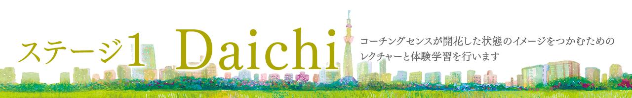 ステージ1・Daichiについて